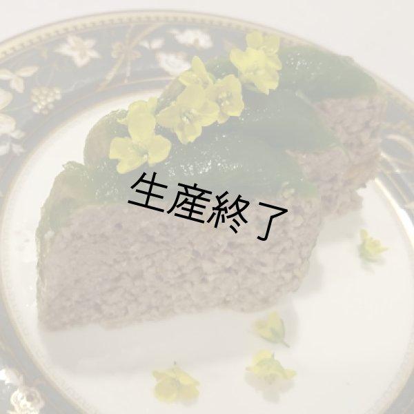 画像1: テリーヌ・ヴェール 京鴨と野菜の菜の花添え (1)