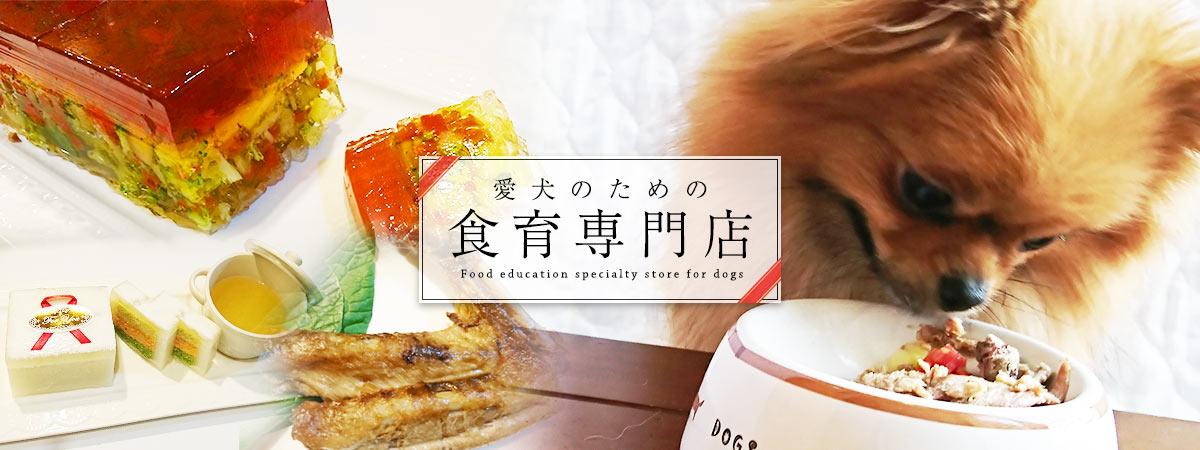 愛犬家のための食育専門店